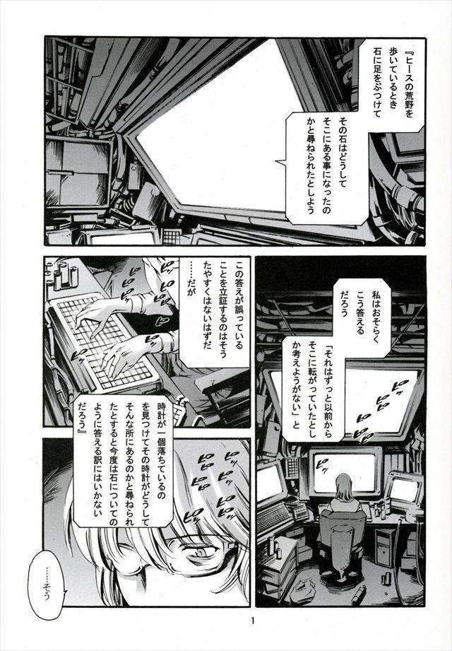 攻殻機動隊 エロマンガ・同人誌10002