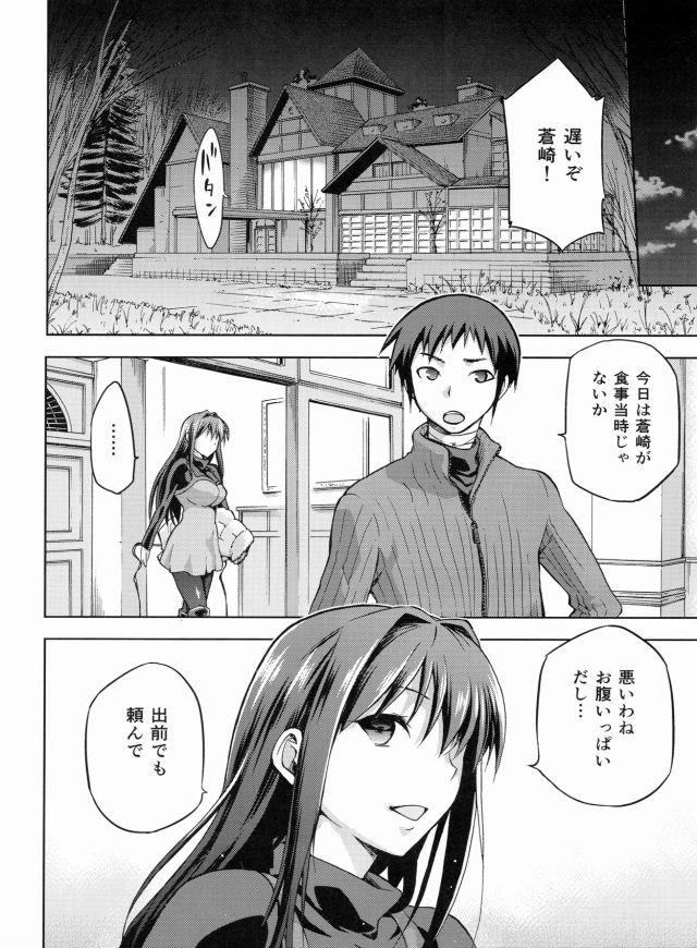魔法使いの夜 エロマンガ・同人誌12013