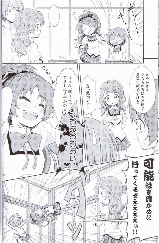 まどマギ エロマンガ・同人誌20005