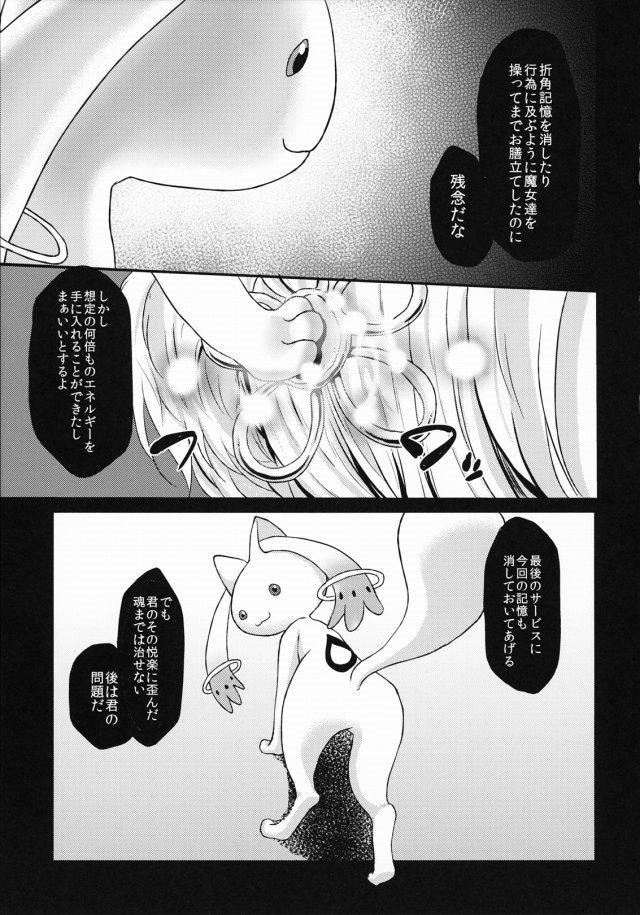 まどマギ エロマンガ・同人誌15020