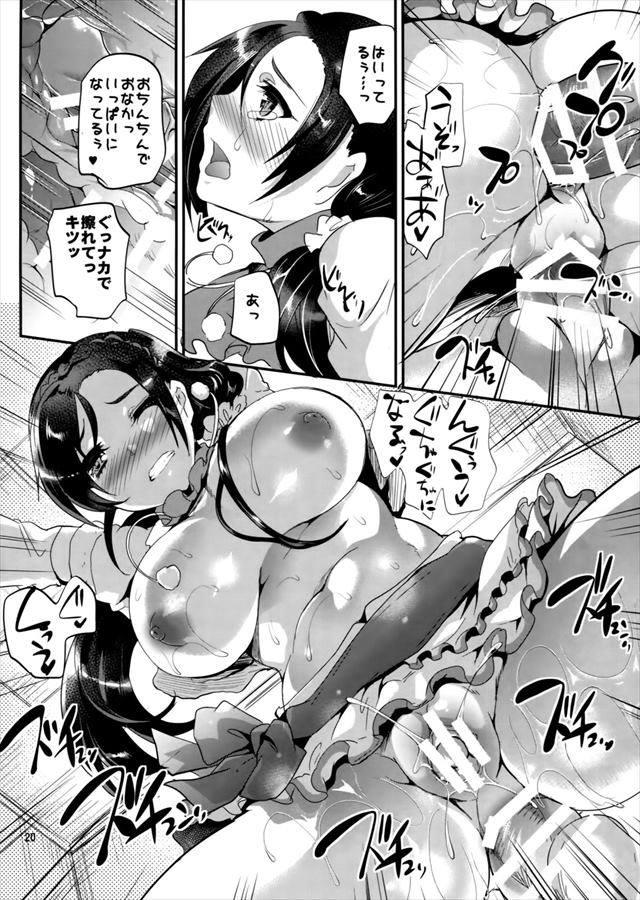 ラブライブ エロマンガ・同人誌7018