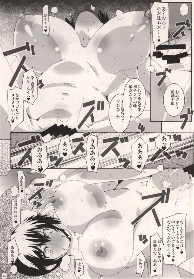 ニセコイ エロマンガ・同人誌13014