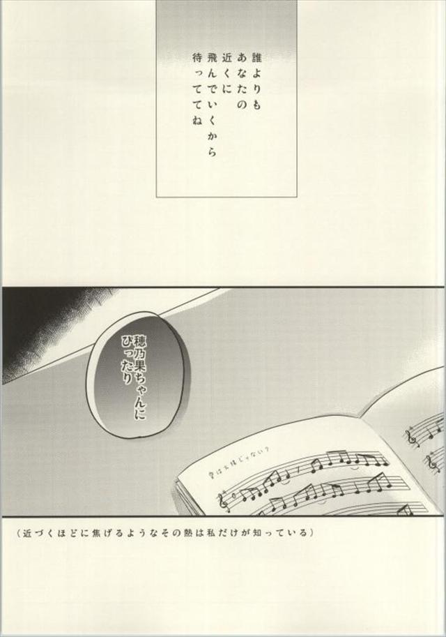 ラブライブ エロマンガ・同人誌25021