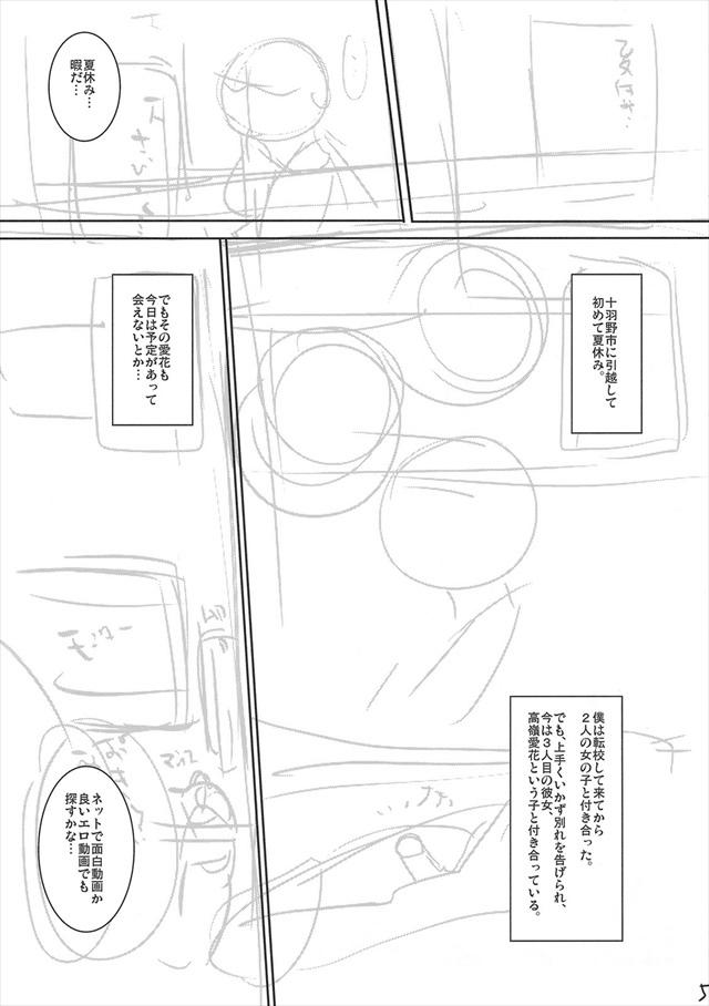 ラブプラス エロマンガ・同人誌4004