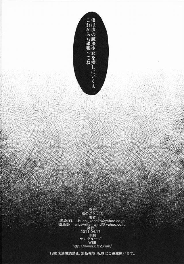 まどマギ エロマンガ・同人誌15021