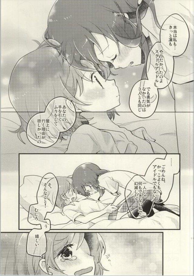 ラブライブ エロマンガ・同人誌25109