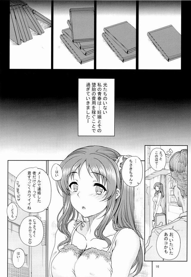 凪のあすから エロマンガ・同人誌12014