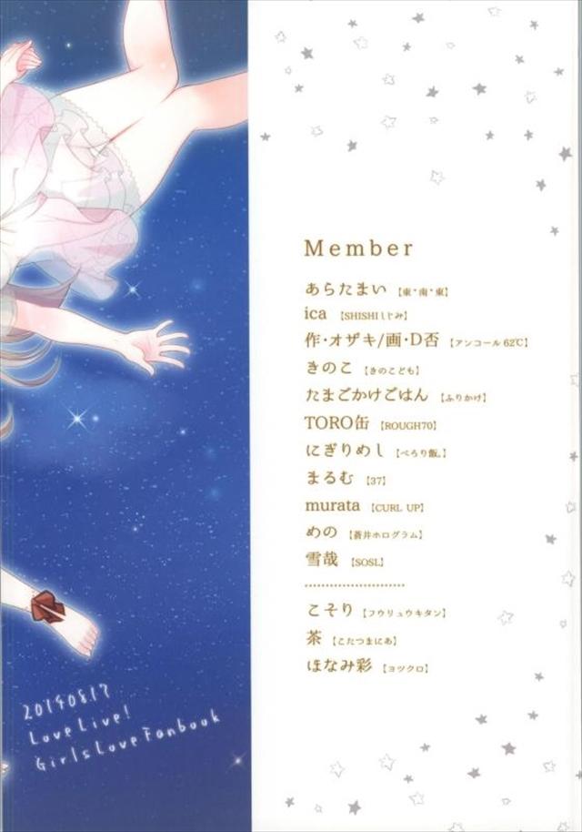 ラブライブ エロマンガ・同人誌25156