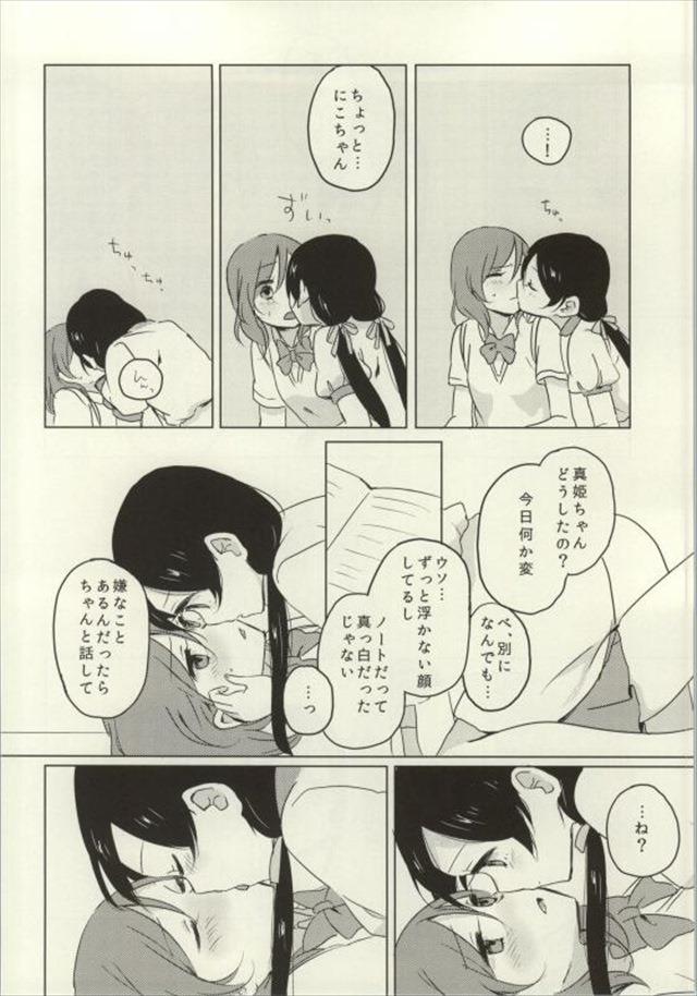 ラブライブ エロマンガ・同人誌25132