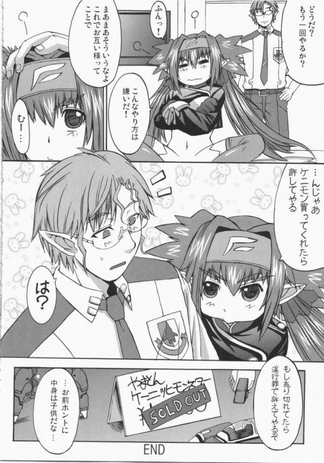 マクロスF エロマンガ・同人誌10047