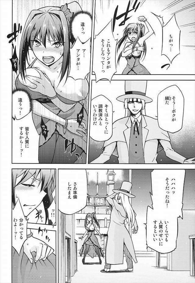魔法使いの夜 エロマンガ・同人誌14010