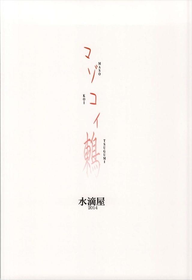 ニセコイ エロマンガ・同人誌13026