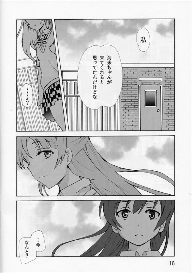 ラブライブ エロマンガ・同人誌39015