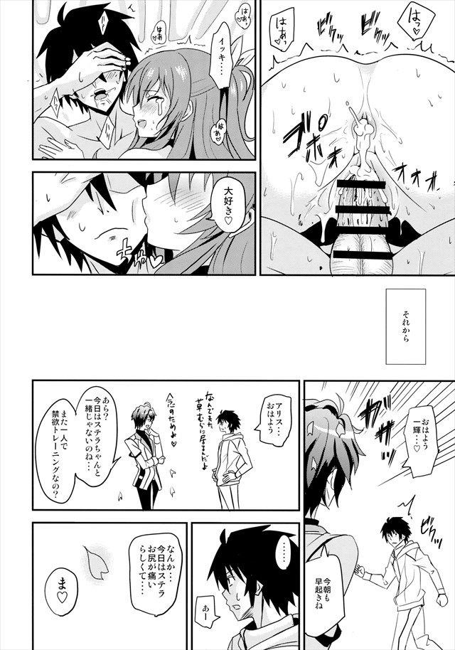 落第騎士の英雄譚 エロマンガ・同人誌20032