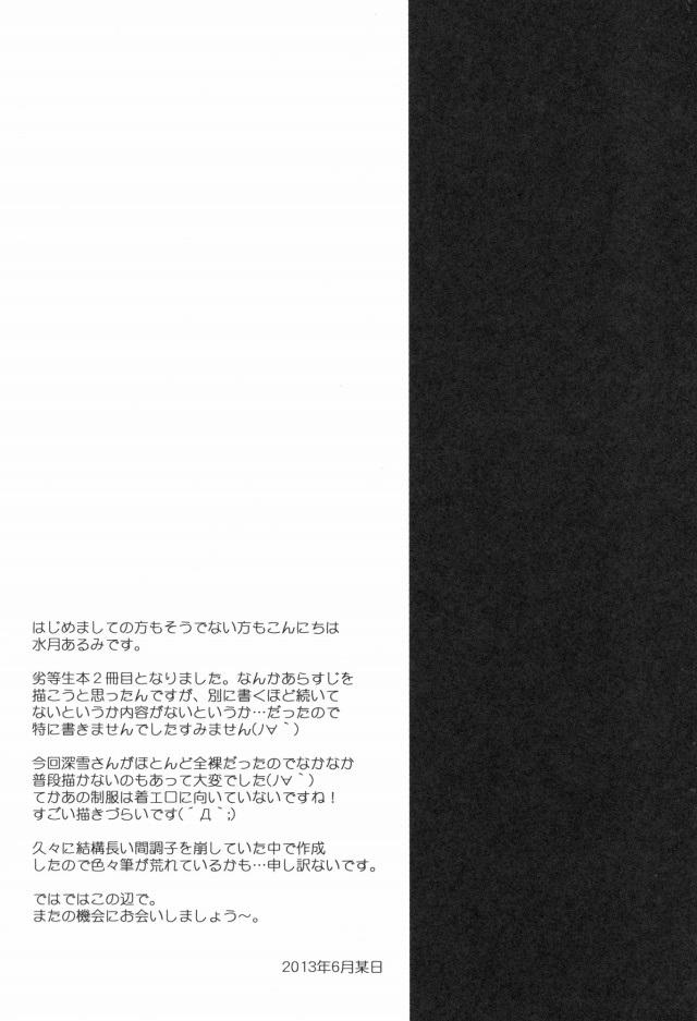 魔法か高校の劣等生 エロマンガ・同人誌16022