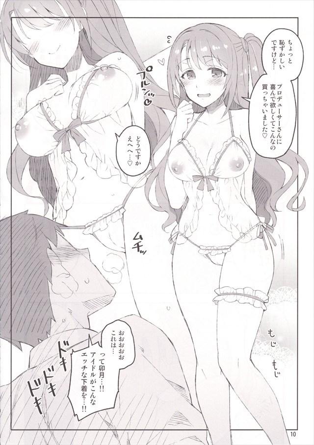 アイドル エロマンガ・同人誌43007