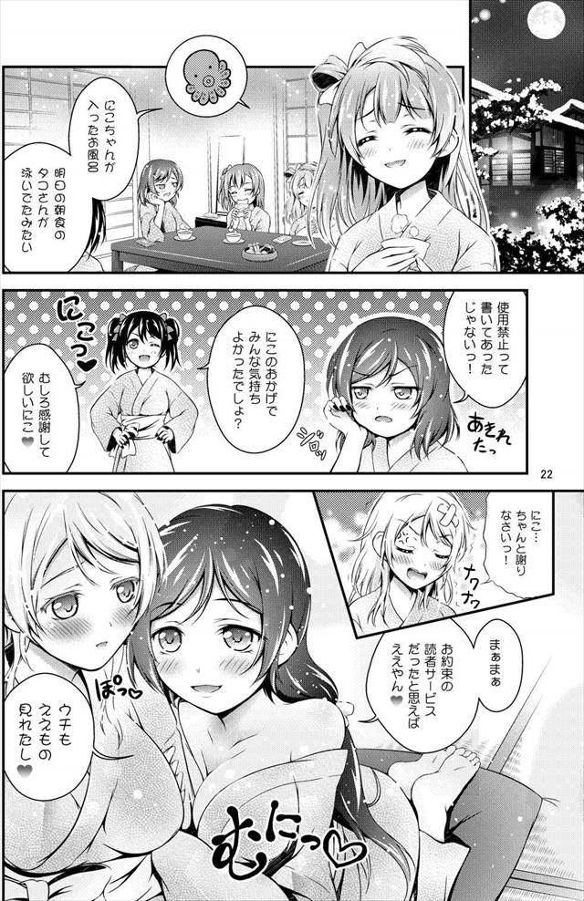 ラブライブ エロマンガ・同人誌11022