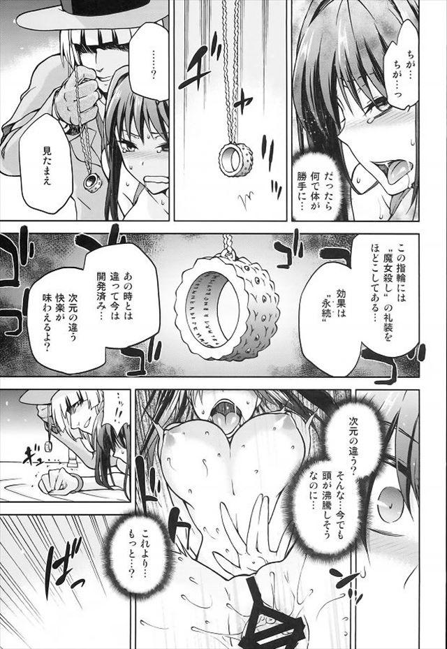 魔法使いの夜 エロマンガ・同人誌14021