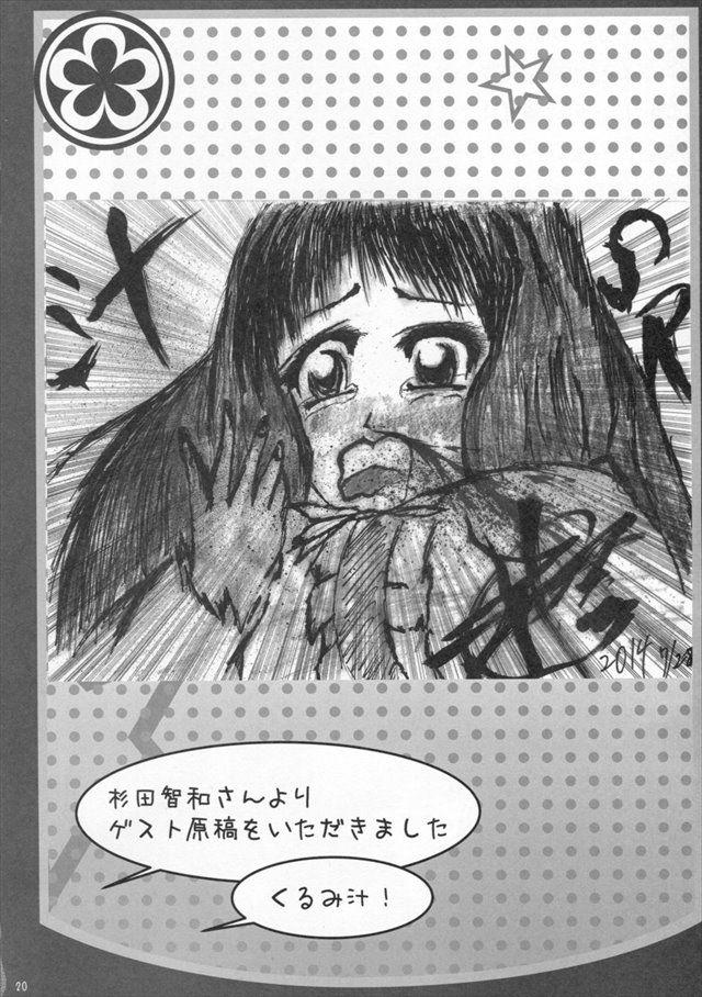 アイドル エロマンガ・同人誌36018