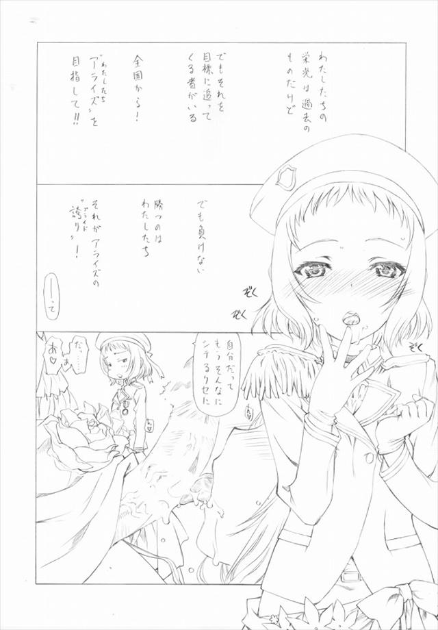 ラブライブ エロマンガ・同人誌1009