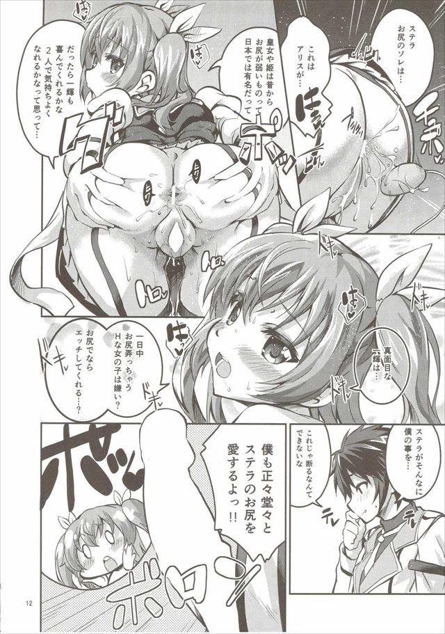 落第騎士の英雄譚 エロマンガ・同人誌21011