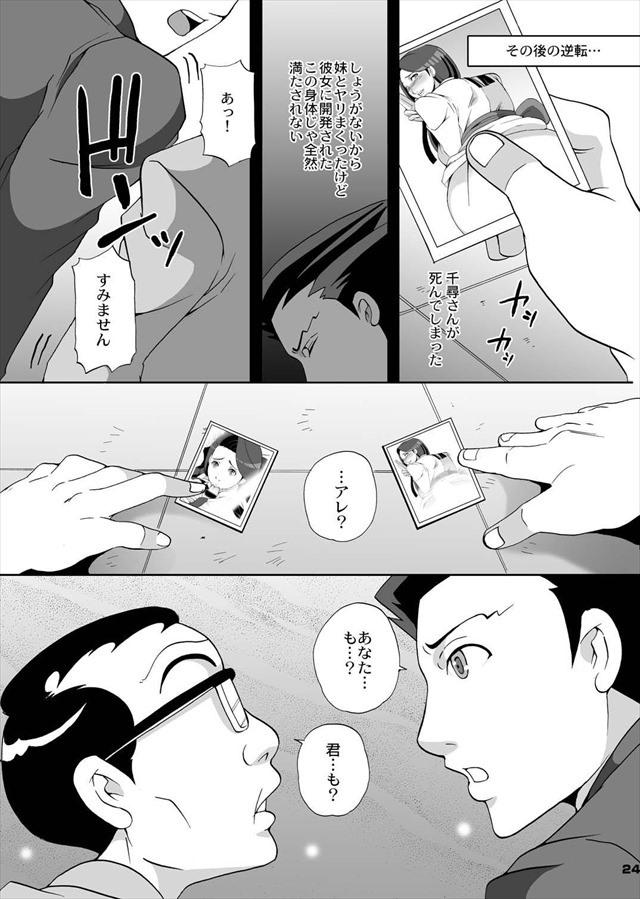 逆転裁判 エロマンガ・同人誌4022
