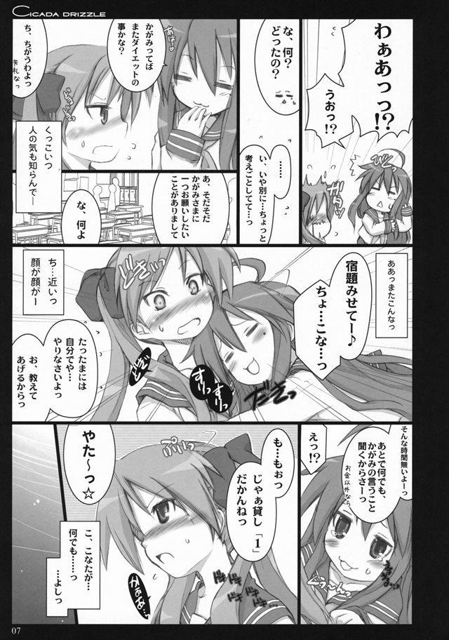 らきすた エロマンガ・同人誌006