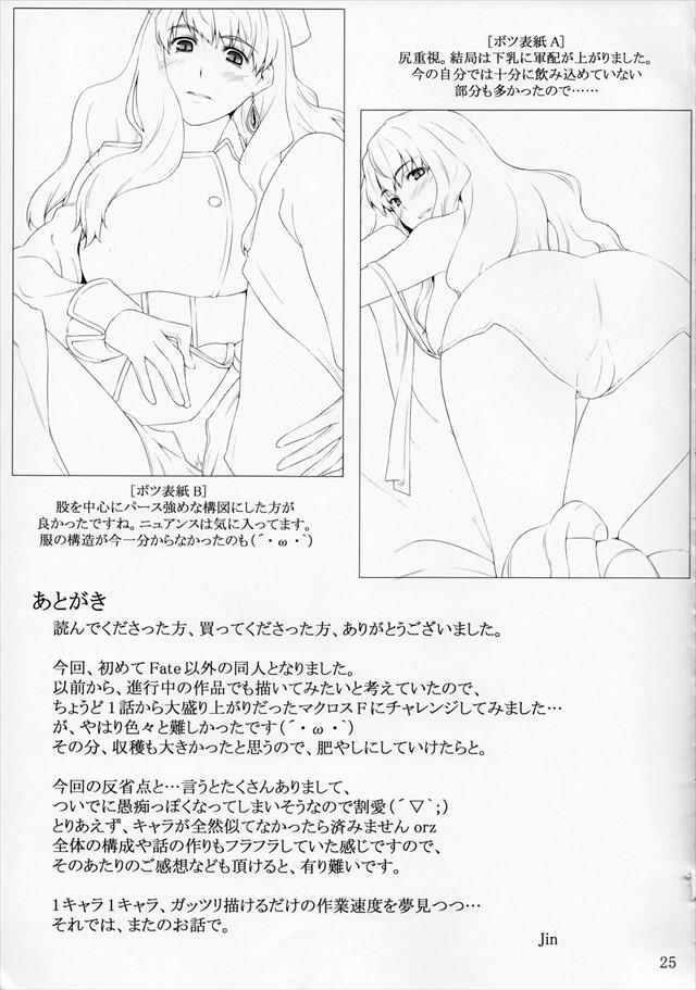 マクロスF エロマンガ・同人誌14024