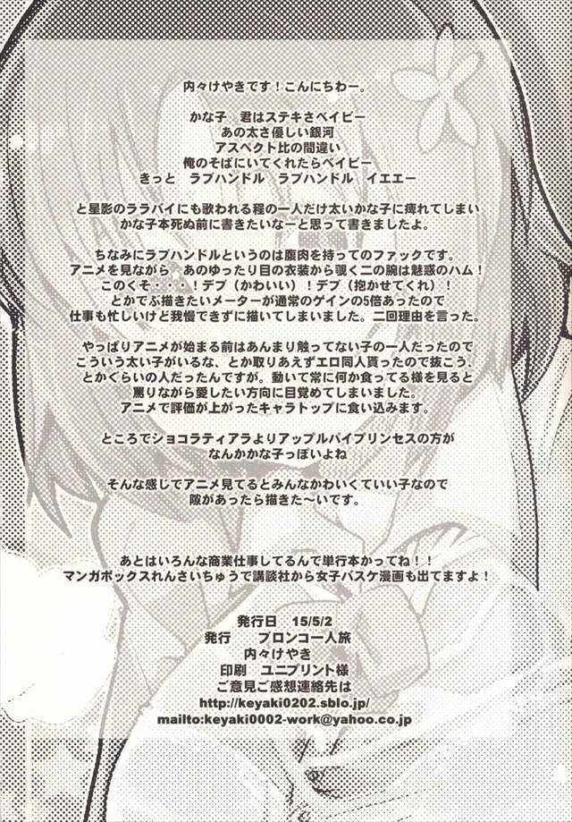 アイドル エロマンガ・同人誌23025