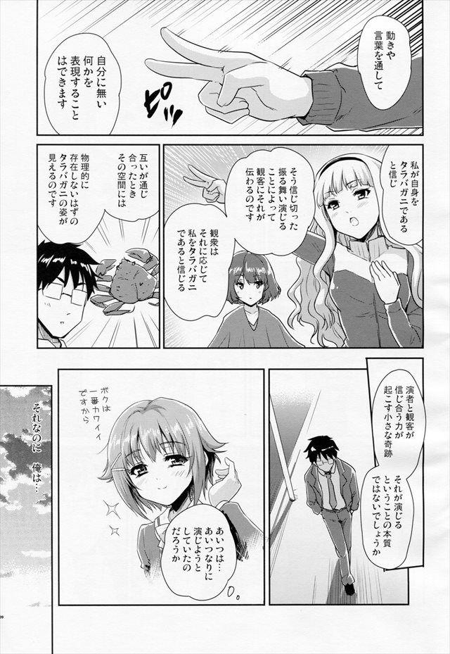 アイドル エロマンガ・同人誌42008