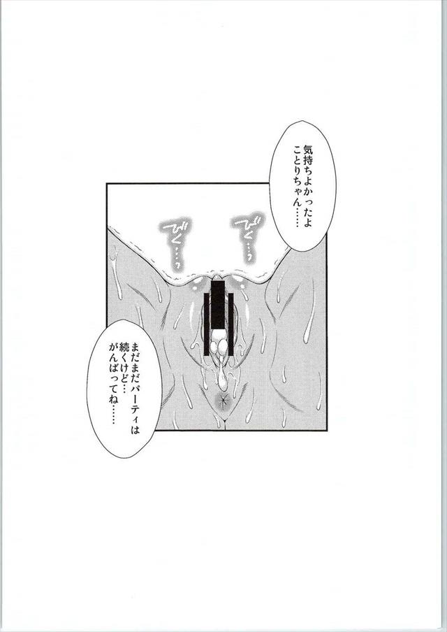 ラブライブ エロマンガ・同人誌6015