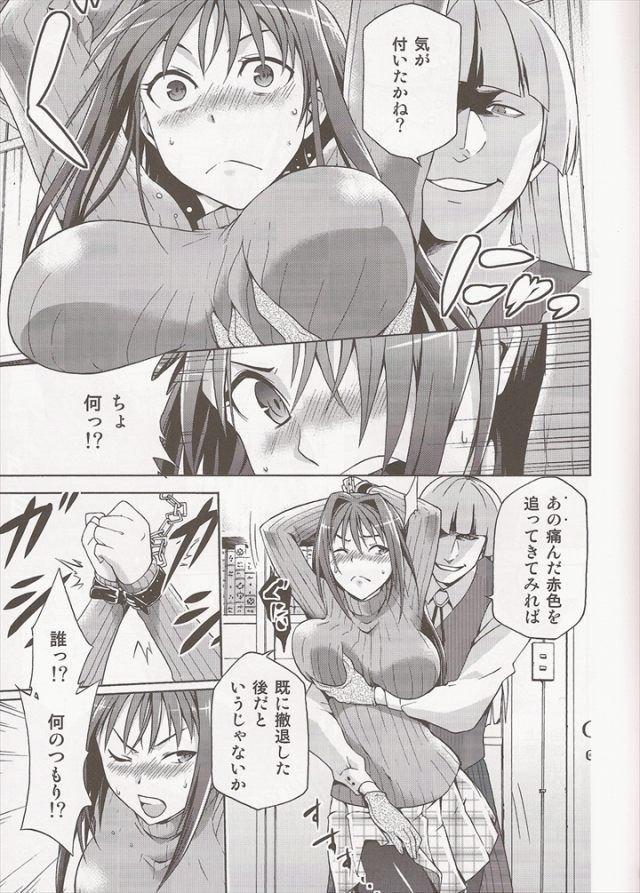 魔法使いの夜 エロマンガ・同人誌10005