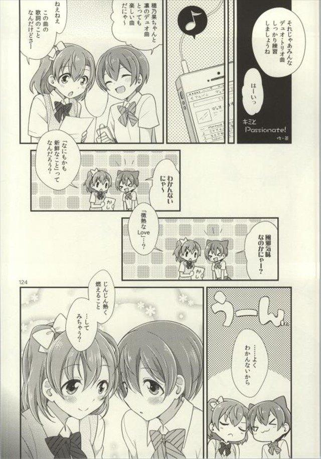 ラブライブ エロマンガ・同人誌25122