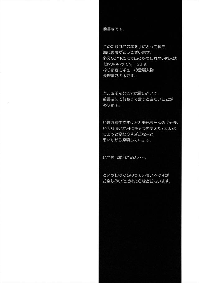 ねじまきカギュー エロマンガ・同人誌10003
