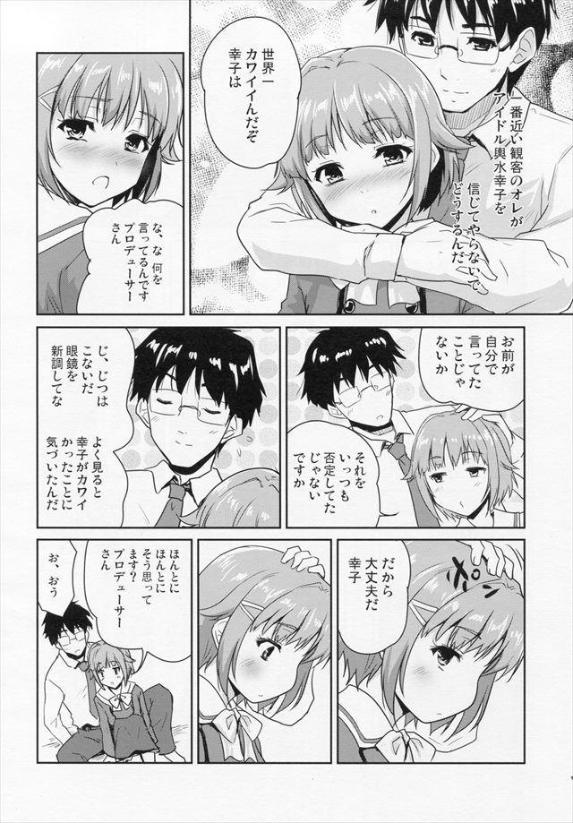 アイドル エロマンガ・同人誌42011