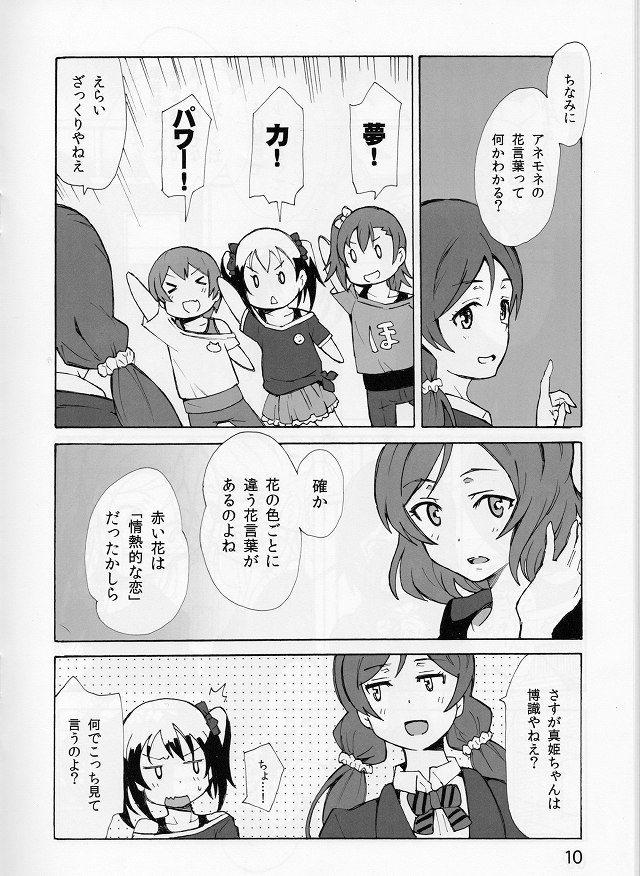 ラブライブ エロマンガ・同人誌39009