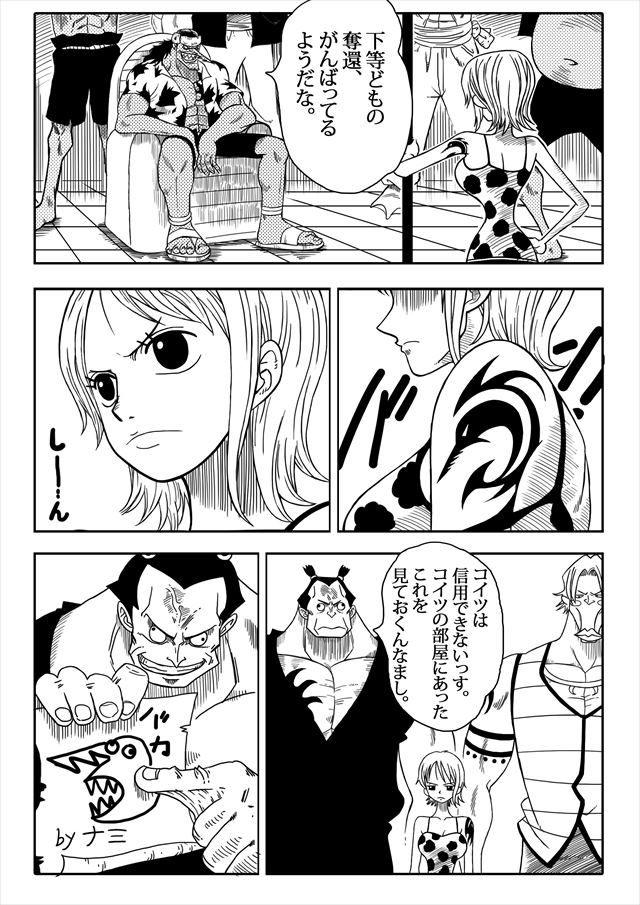 ワンピース エロマンガ・同人誌21004