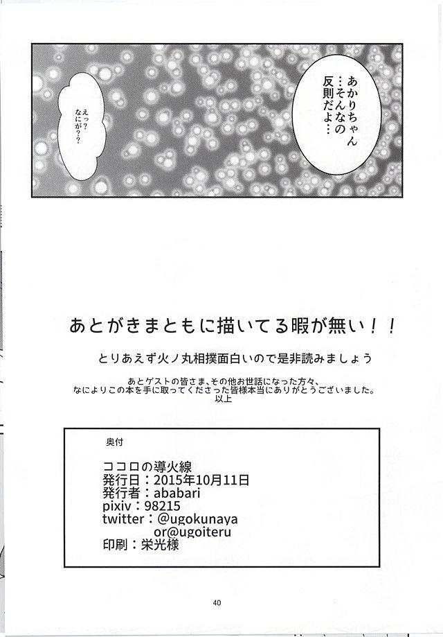 アイカツ エロマンガ・同人誌32038