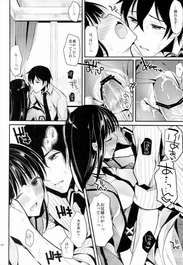 劣等生 エロマンガ・同人誌30009
