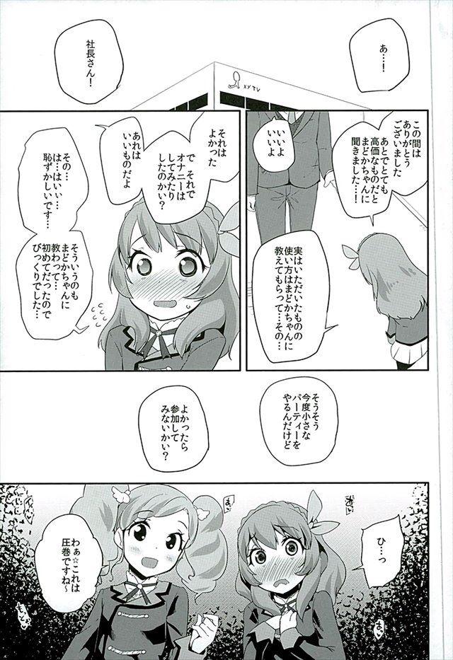 アイカツ エロマンガ・同人誌33008