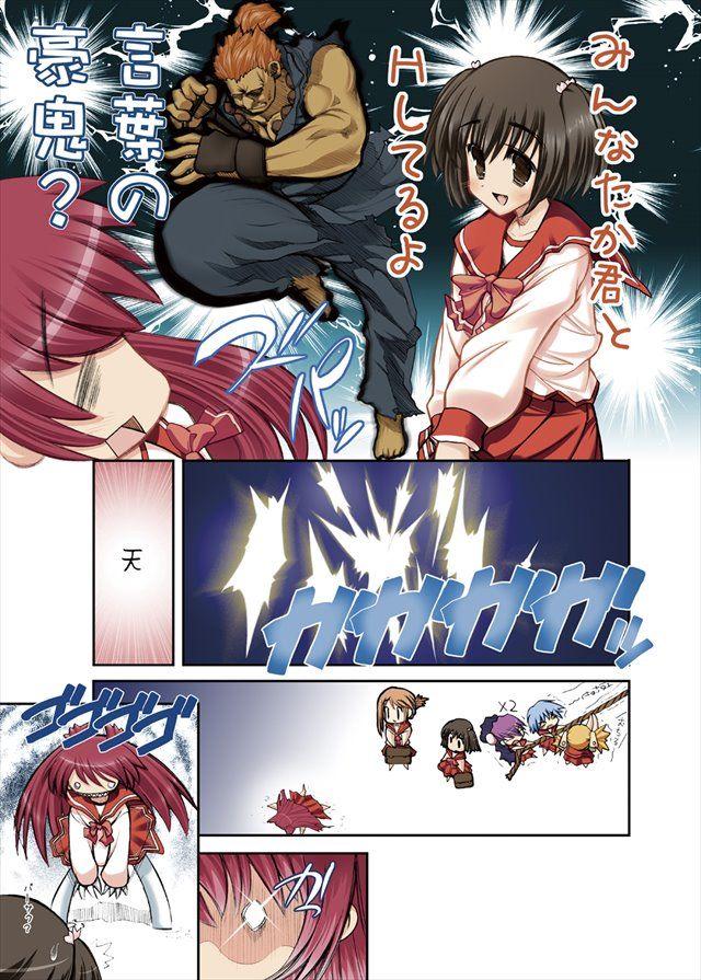 toheart2 エロマンガ・同人誌12015
