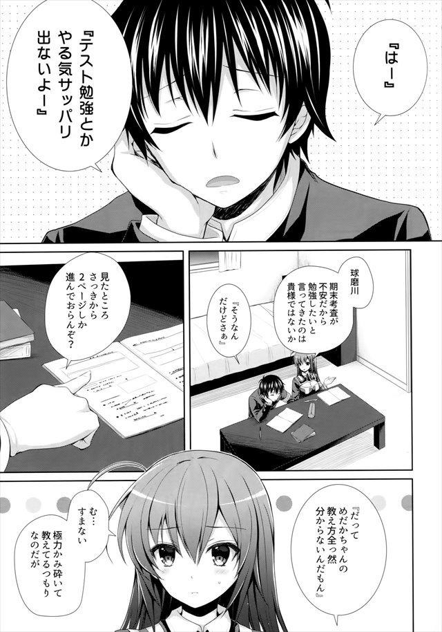 めだかボックス エロマンガ・同人誌14004