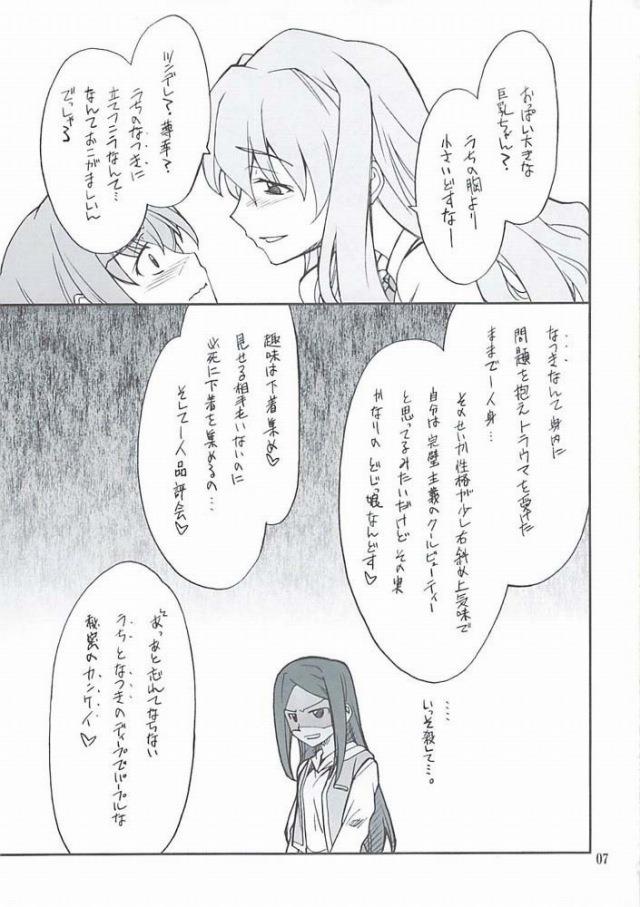 舞-HIME エロマンガ・同人誌10006