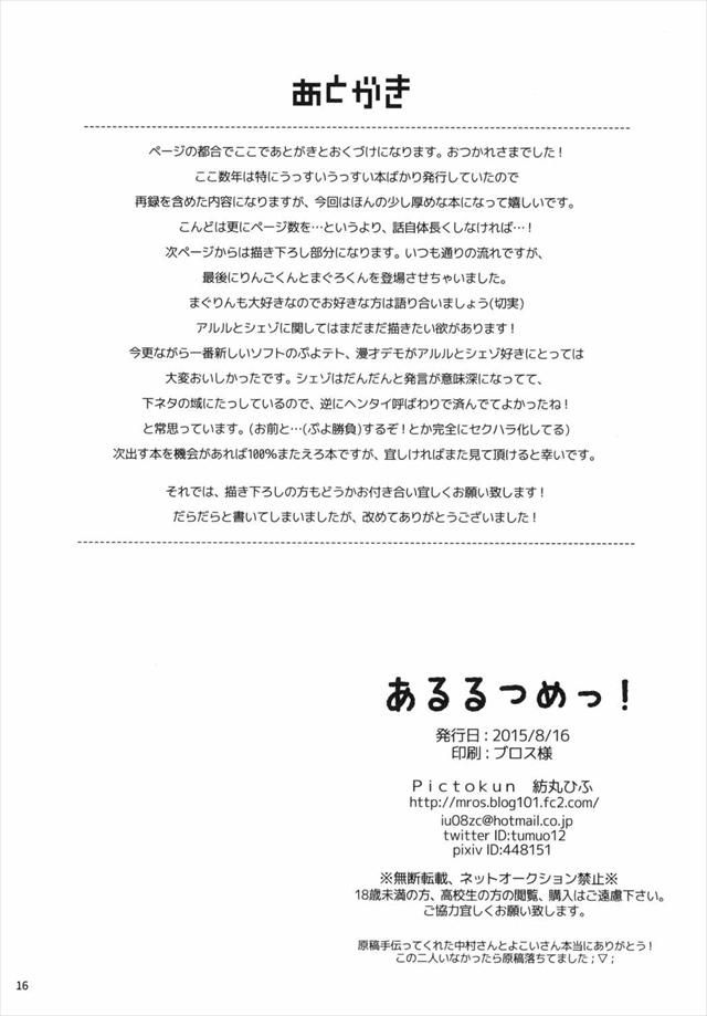 ぷよぷよ エロマンガ・同人誌10016