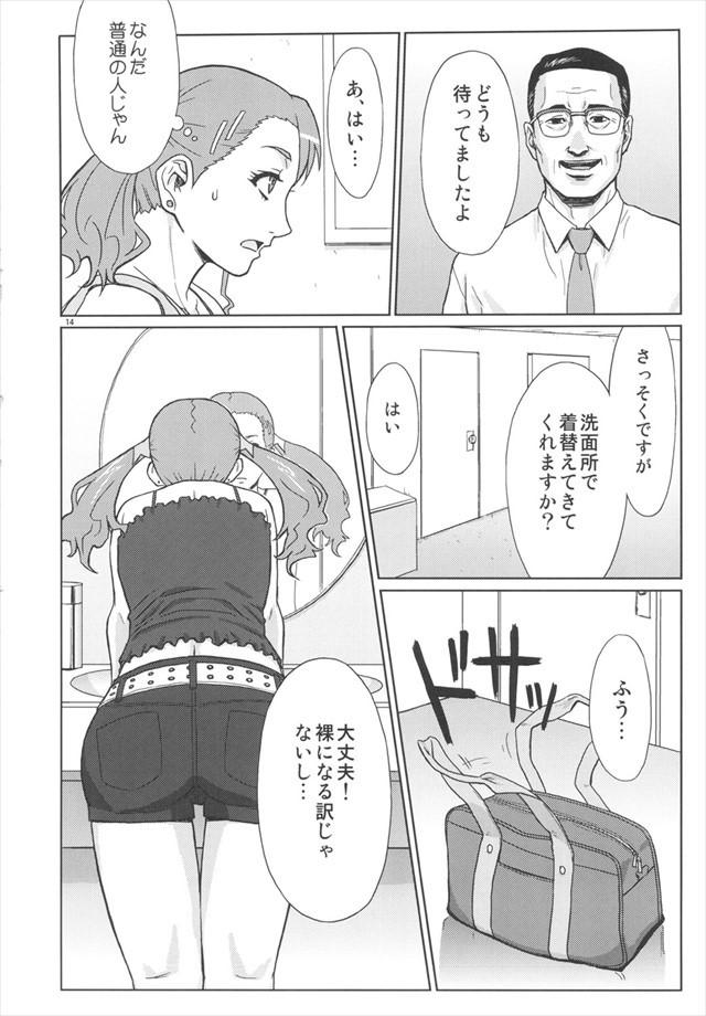 あの花 エロマンガ・同人誌31013