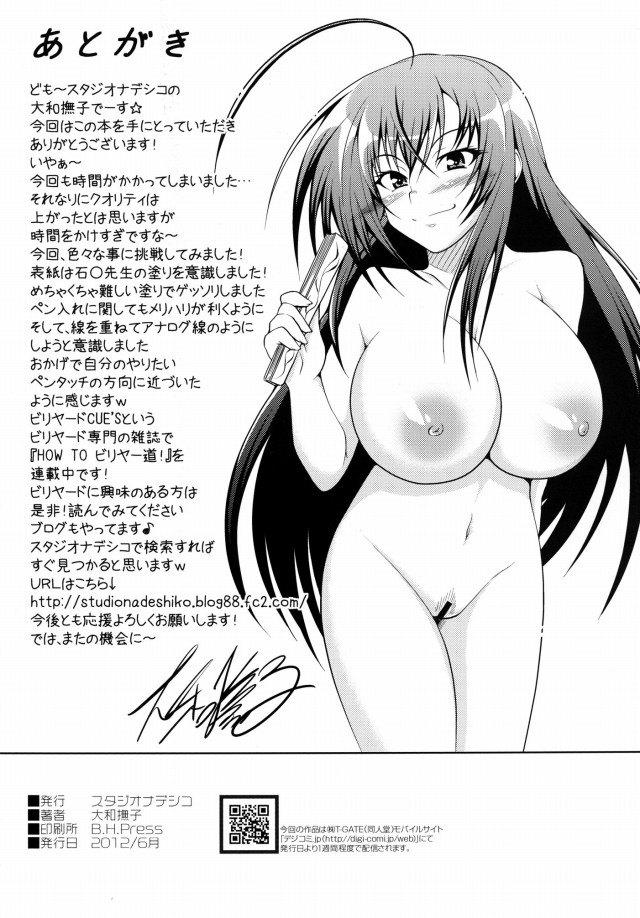 めだかボックス エロマンガ・同人誌12025