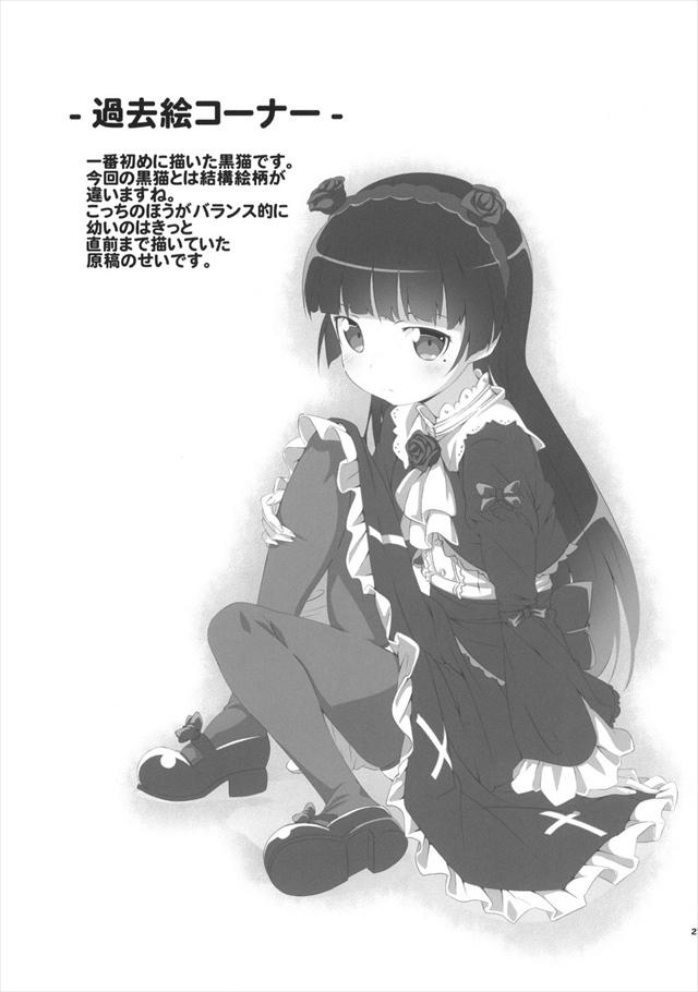 俺妹 エロマンガ・同人誌1026