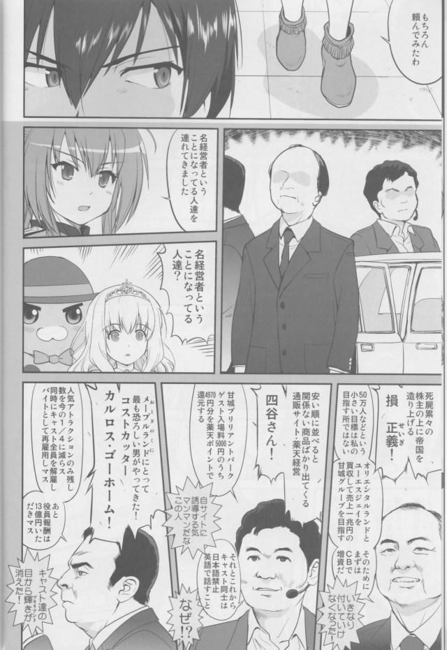 甘ブリ エロマンガ・同人誌34007