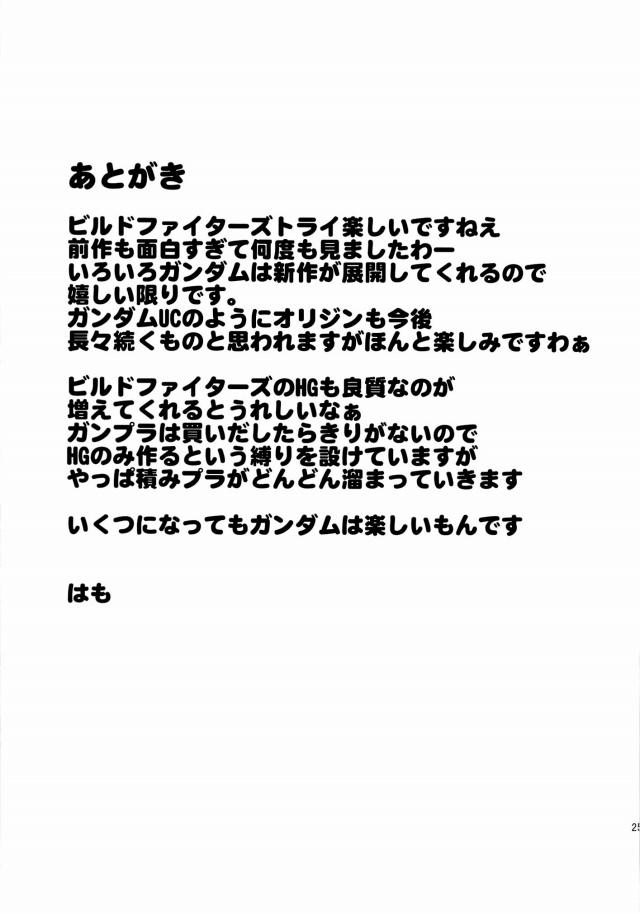 GBF エロマンガ・同人誌22024