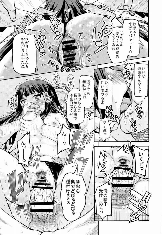 甘ブリ エロマンガ・同人誌43006